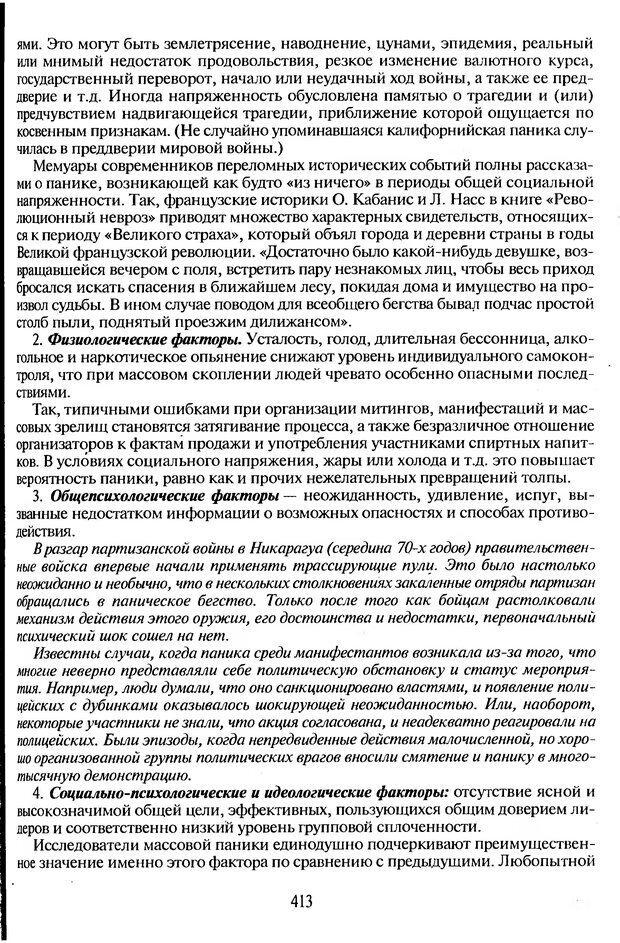 DJVU. Психологическое влияние. Шейнов В. П. Страница 413. Читать онлайн