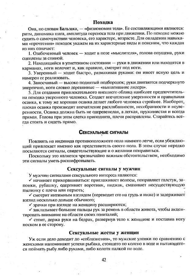 DJVU. Психологическое влияние. Шейнов В. П. Страница 42. Читать онлайн