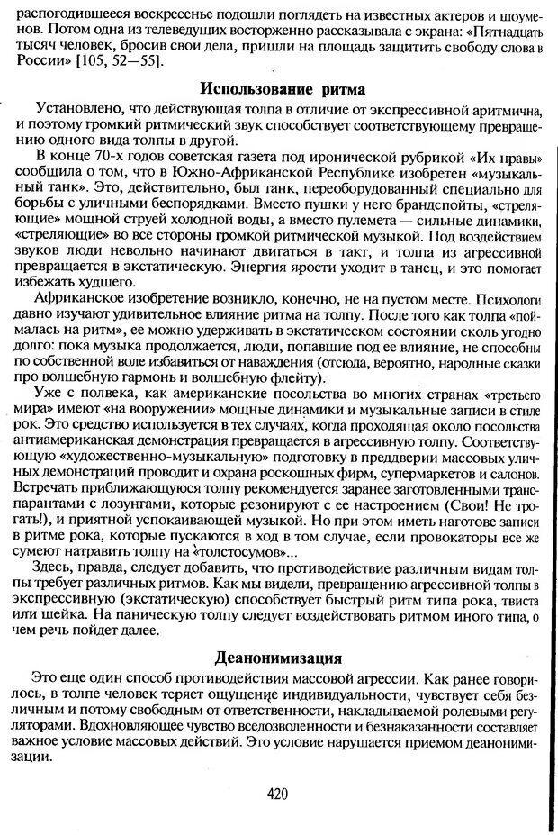 DJVU. Психологическое влияние. Шейнов В. П. Страница 420. Читать онлайн