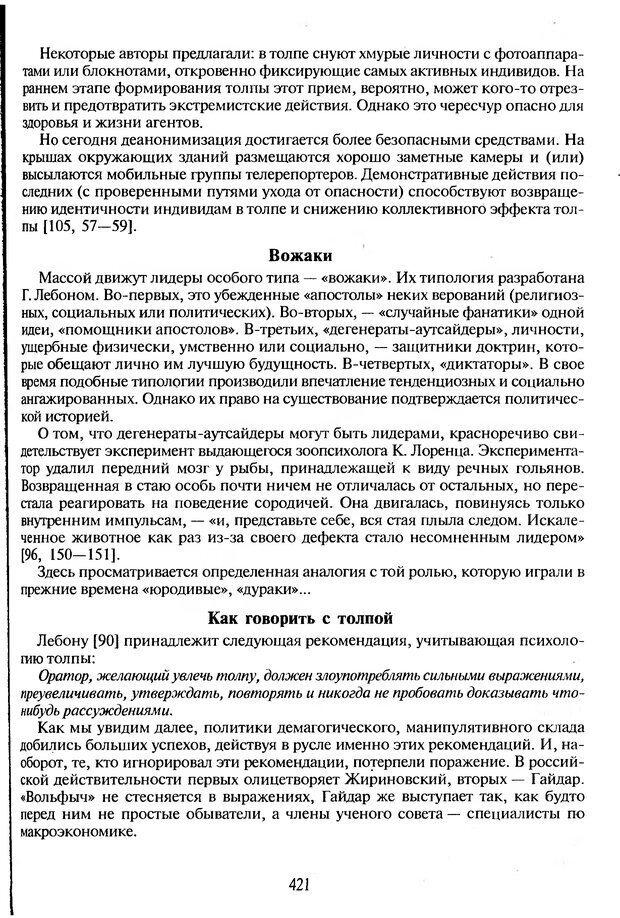 DJVU. Психологическое влияние. Шейнов В. П. Страница 421. Читать онлайн