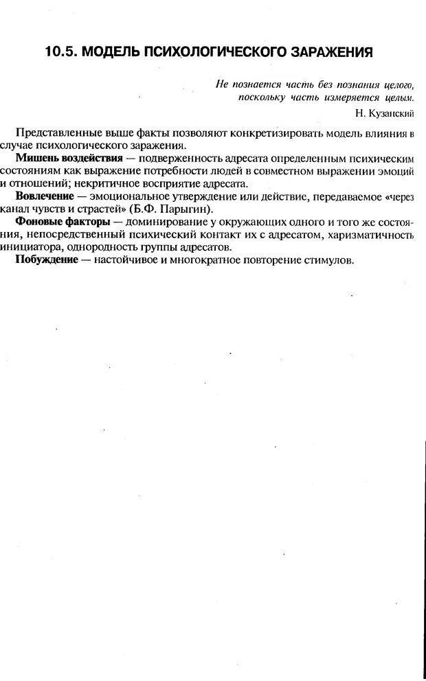 DJVU. Психологическое влияние. Шейнов В. П. Страница 422. Читать онлайн
