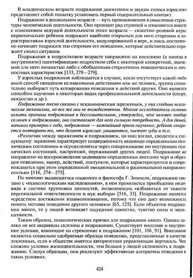 DJVU. Психологическое влияние. Шейнов В. П. Страница 424. Читать онлайн