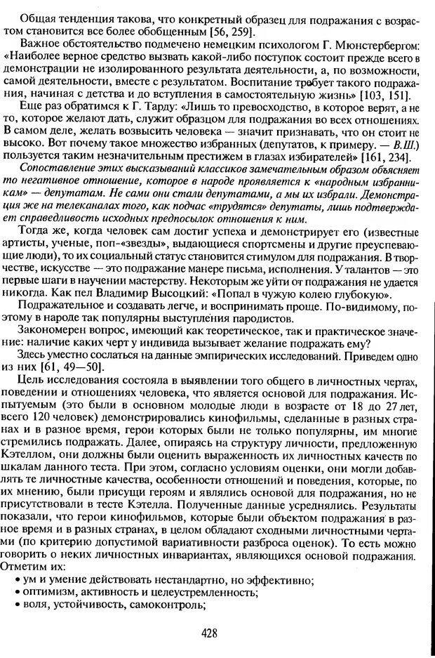 DJVU. Психологическое влияние. Шейнов В. П. Страница 428. Читать онлайн