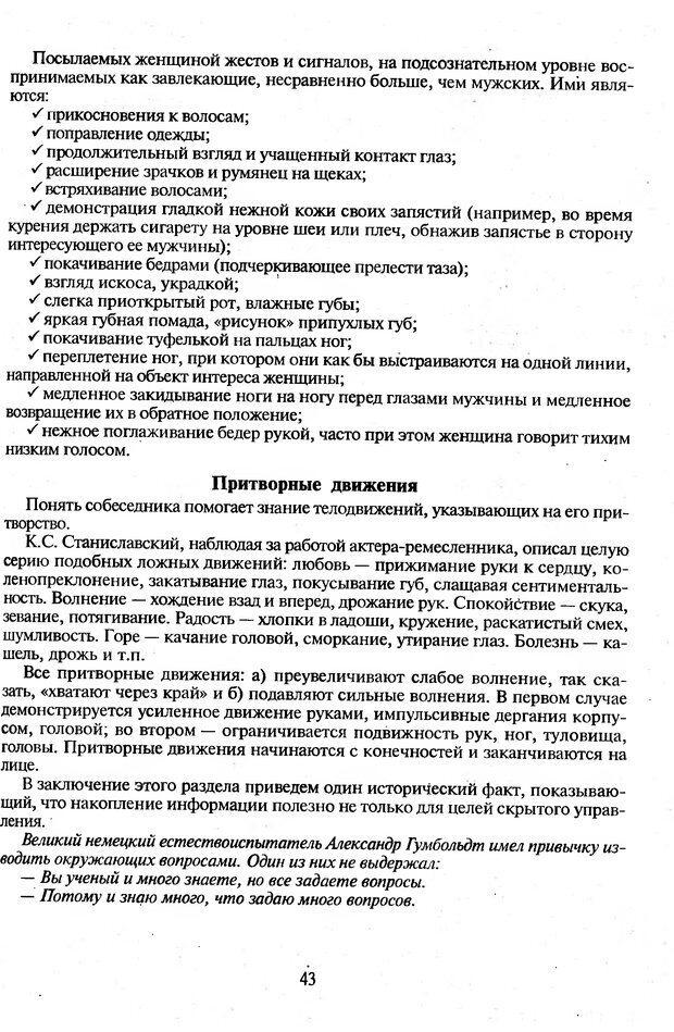 DJVU. Психологическое влияние. Шейнов В. П. Страница 43. Читать онлайн