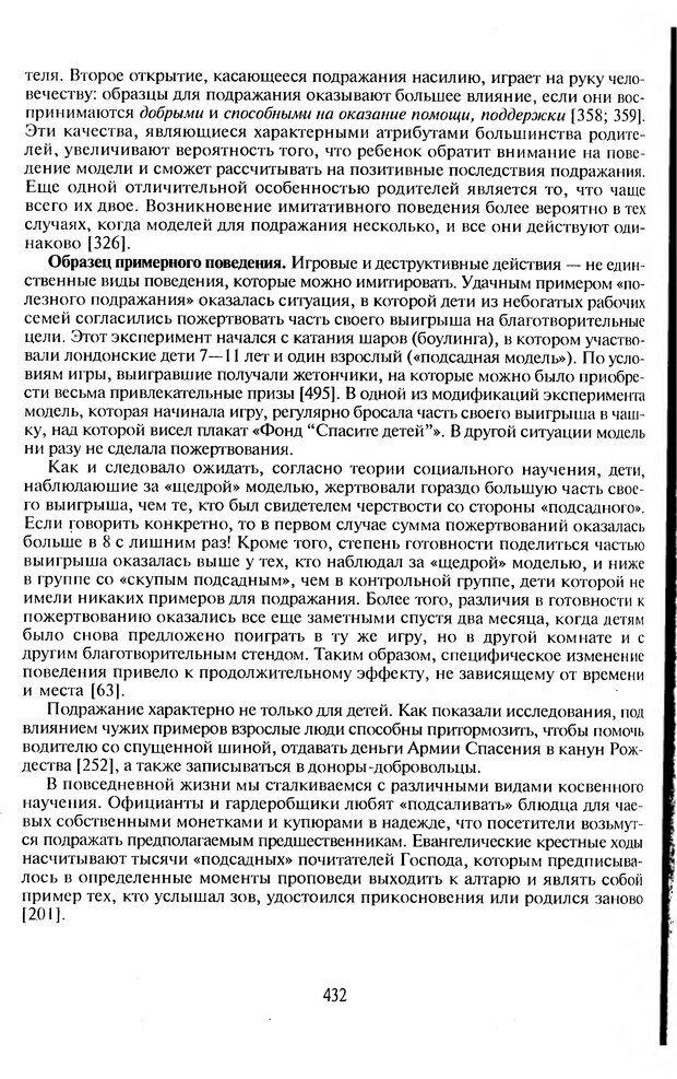 DJVU. Психологическое влияние. Шейнов В. П. Страница 432. Читать онлайн