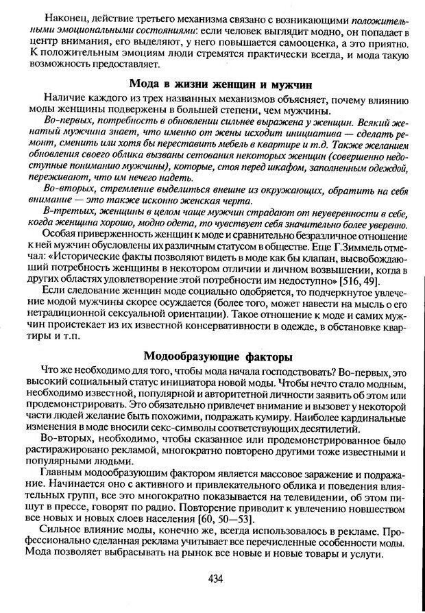 DJVU. Психологическое влияние. Шейнов В. П. Страница 434. Читать онлайн