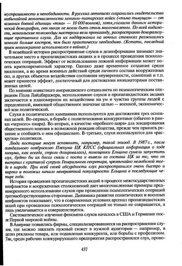 DJVU. Психологическое влияние. Шейнов В. П. Страница 437. Читать онлайн