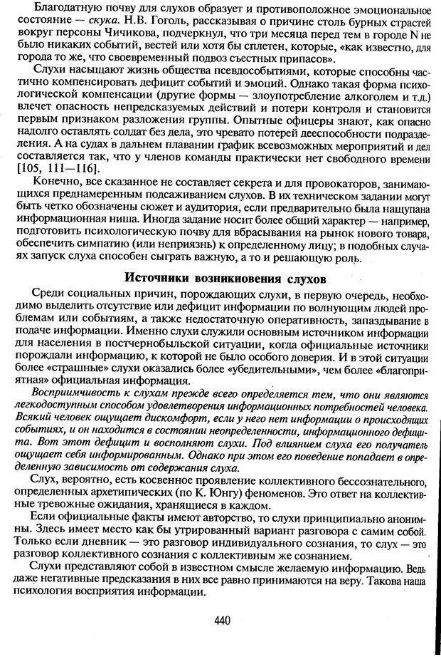 DJVU. Психологическое влияние. Шейнов В. П. Страница 440. Читать онлайн