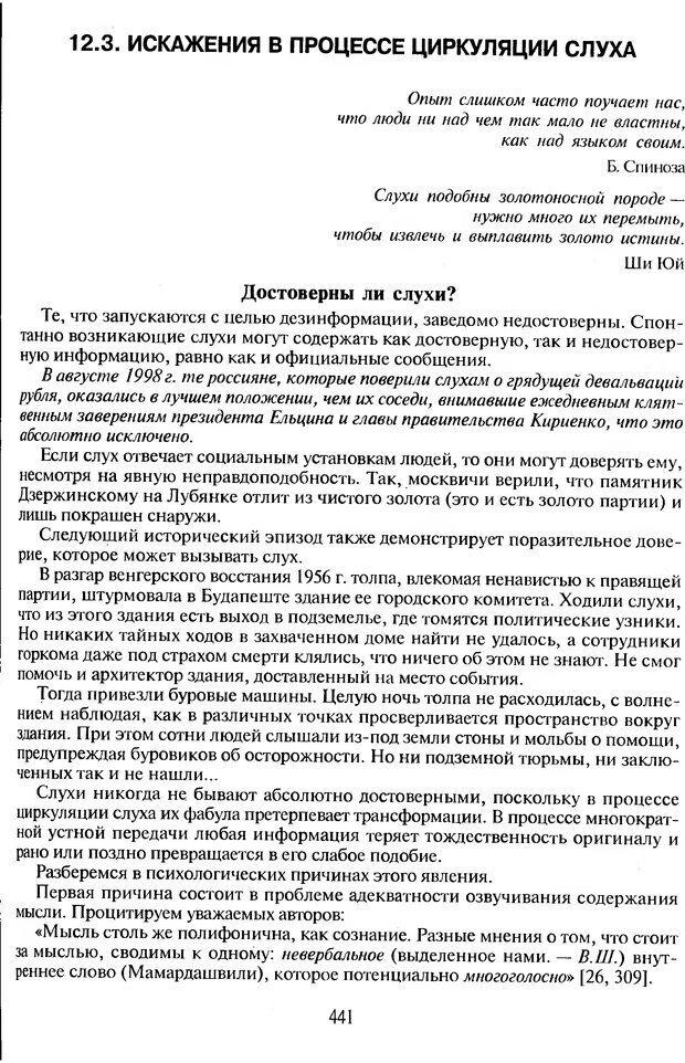 DJVU. Психологическое влияние. Шейнов В. П. Страница 441. Читать онлайн