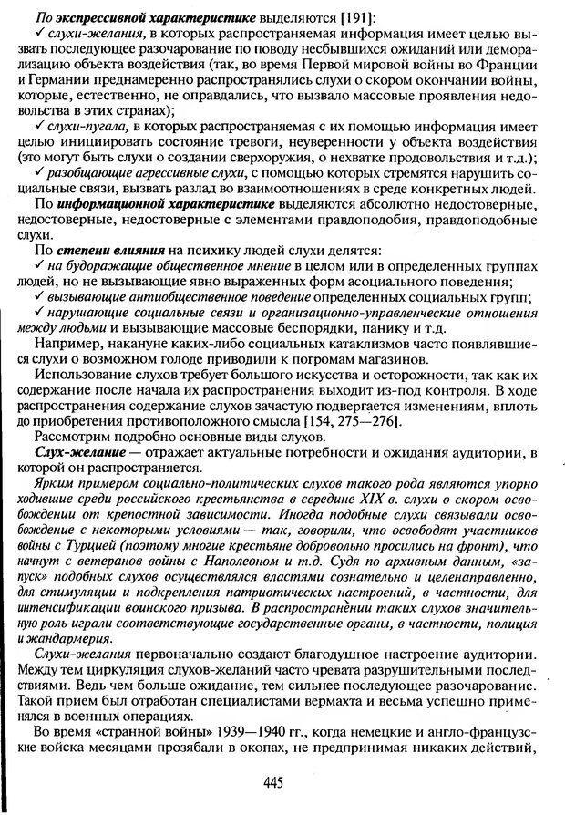 DJVU. Психологическое влияние. Шейнов В. П. Страница 445. Читать онлайн