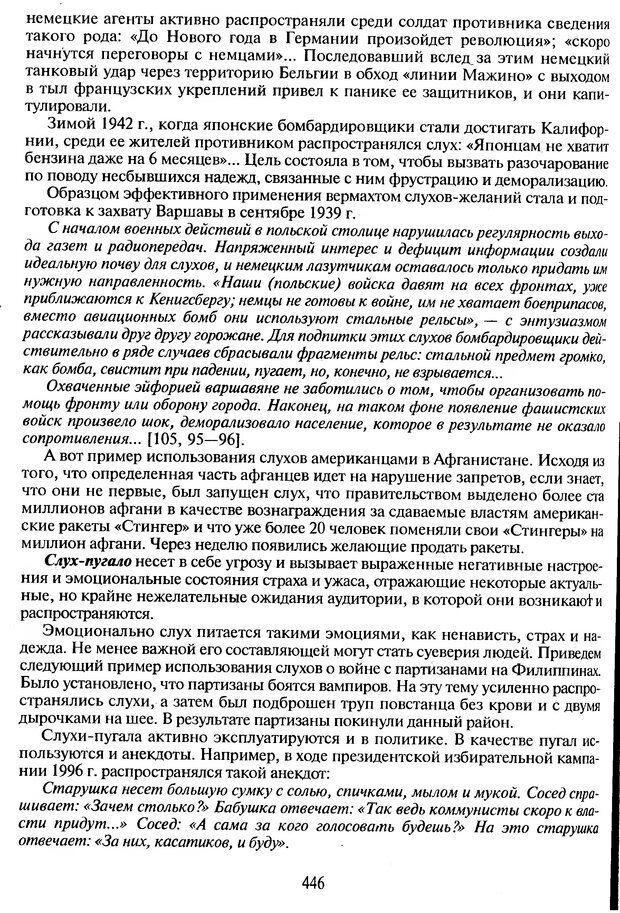 DJVU. Психологическое влияние. Шейнов В. П. Страница 446. Читать онлайн