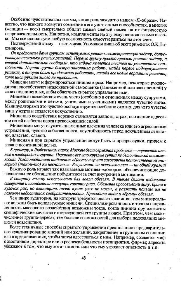 DJVU. Психологическое влияние. Шейнов В. П. Страница 45. Читать онлайн