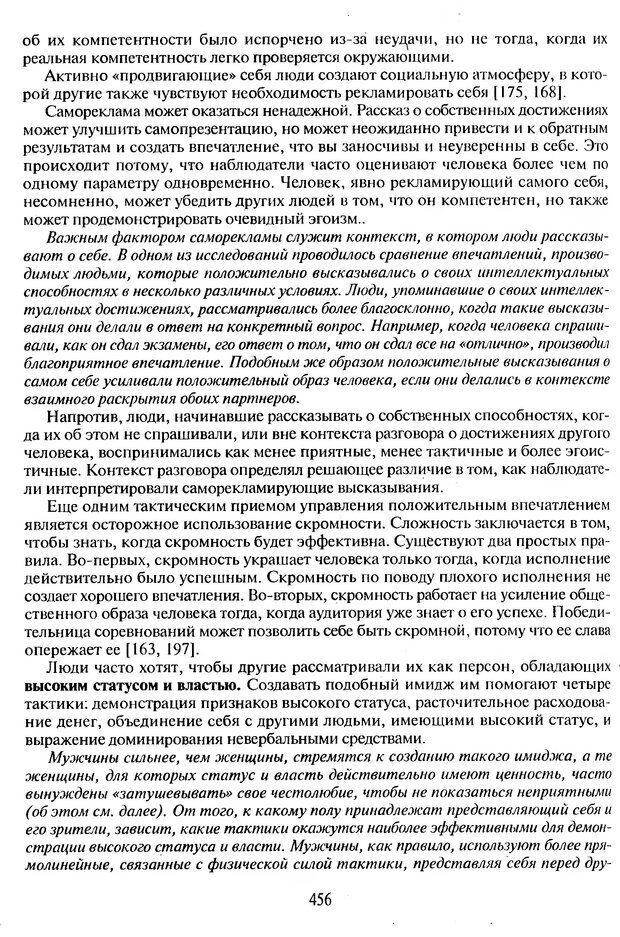 DJVU. Психологическое влияние. Шейнов В. П. Страница 456. Читать онлайн