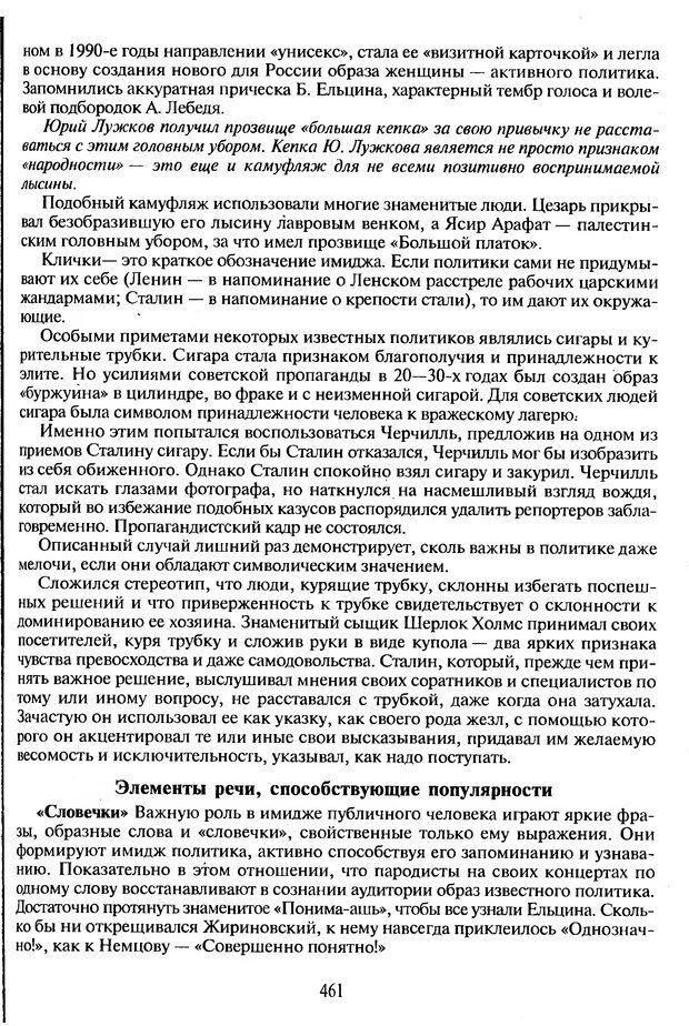 DJVU. Психологическое влияние. Шейнов В. П. Страница 461. Читать онлайн