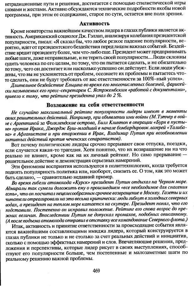 DJVU. Психологическое влияние. Шейнов В. П. Страница 469. Читать онлайн