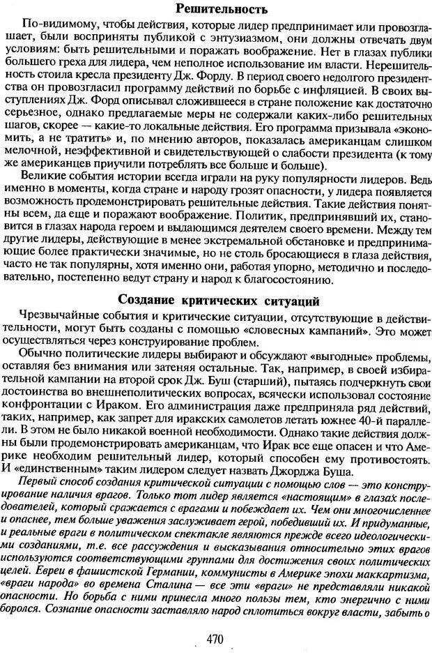 DJVU. Психологическое влияние. Шейнов В. П. Страница 470. Читать онлайн