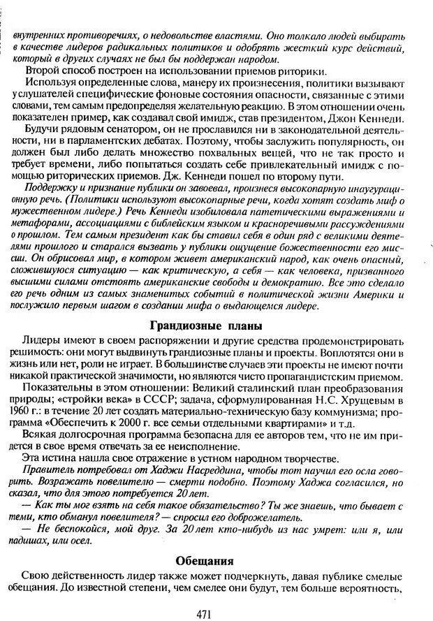 DJVU. Психологическое влияние. Шейнов В. П. Страница 471. Читать онлайн