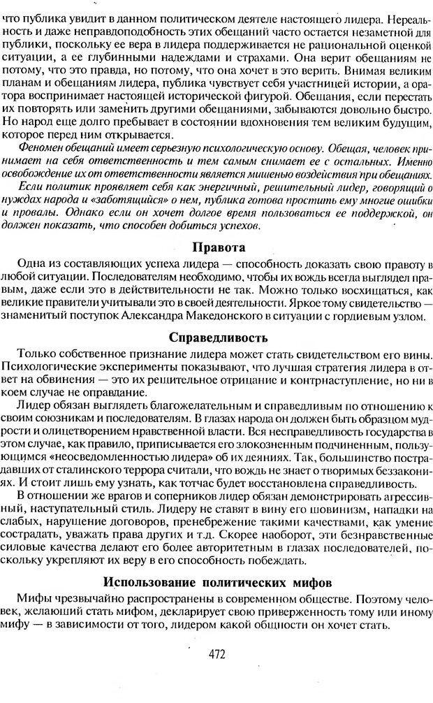 DJVU. Психологическое влияние. Шейнов В. П. Страница 472. Читать онлайн