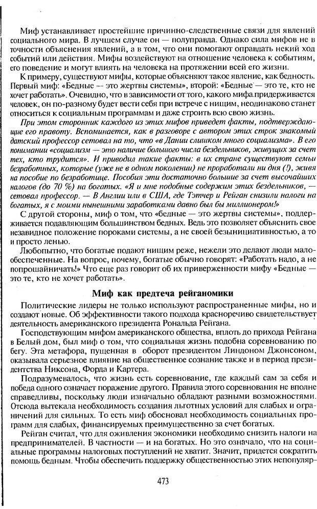 DJVU. Психологическое влияние. Шейнов В. П. Страница 473. Читать онлайн