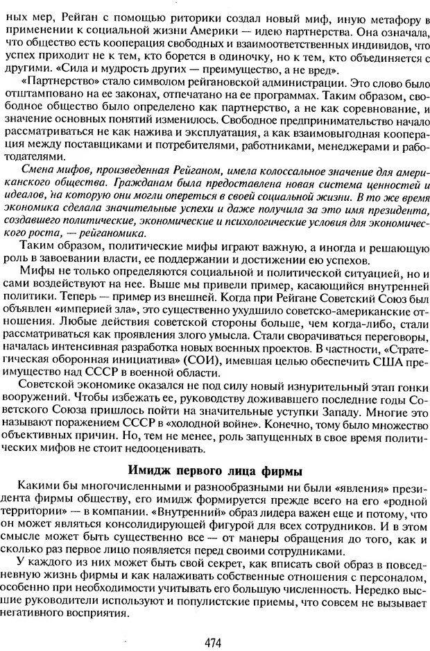 DJVU. Психологическое влияние. Шейнов В. П. Страница 474. Читать онлайн
