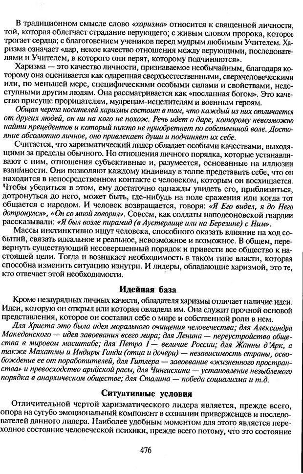 DJVU. Психологическое влияние. Шейнов В. П. Страница 476. Читать онлайн