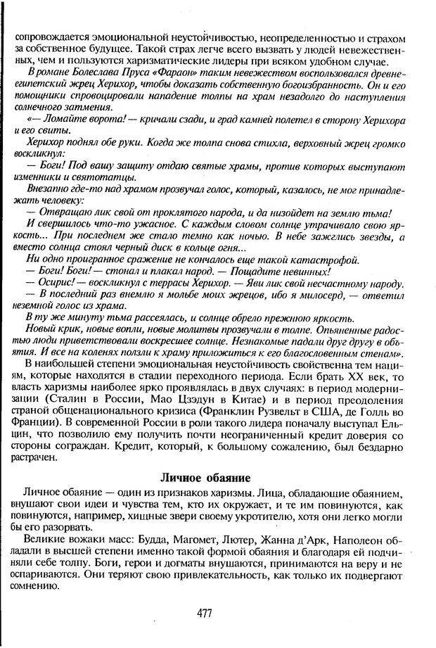 DJVU. Психологическое влияние. Шейнов В. П. Страница 477. Читать онлайн