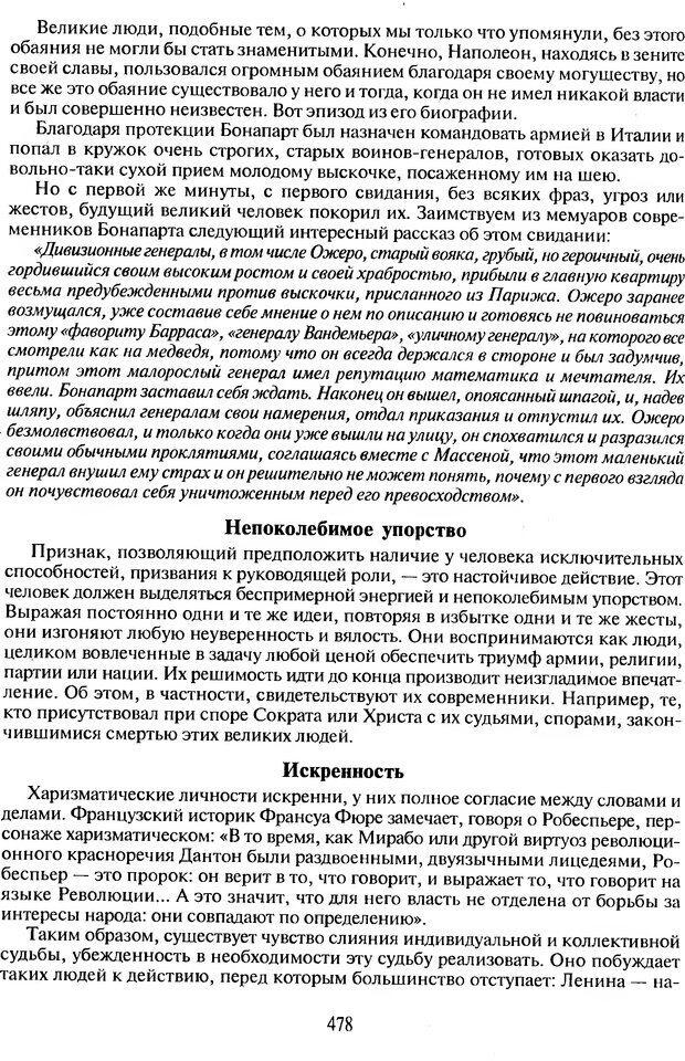 DJVU. Психологическое влияние. Шейнов В. П. Страница 478. Читать онлайн