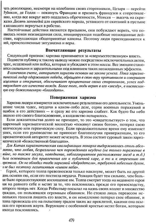 DJVU. Психологическое влияние. Шейнов В. П. Страница 479. Читать онлайн