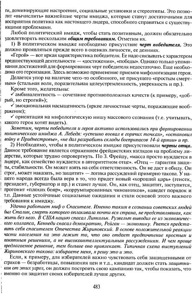 DJVU. Психологическое влияние. Шейнов В. П. Страница 483. Читать онлайн