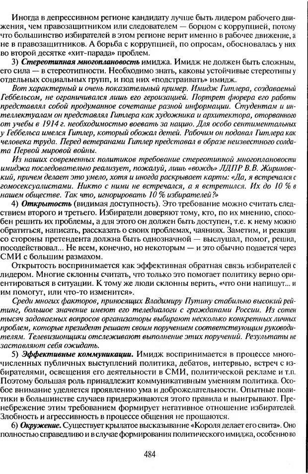 DJVU. Психологическое влияние. Шейнов В. П. Страница 484. Читать онлайн