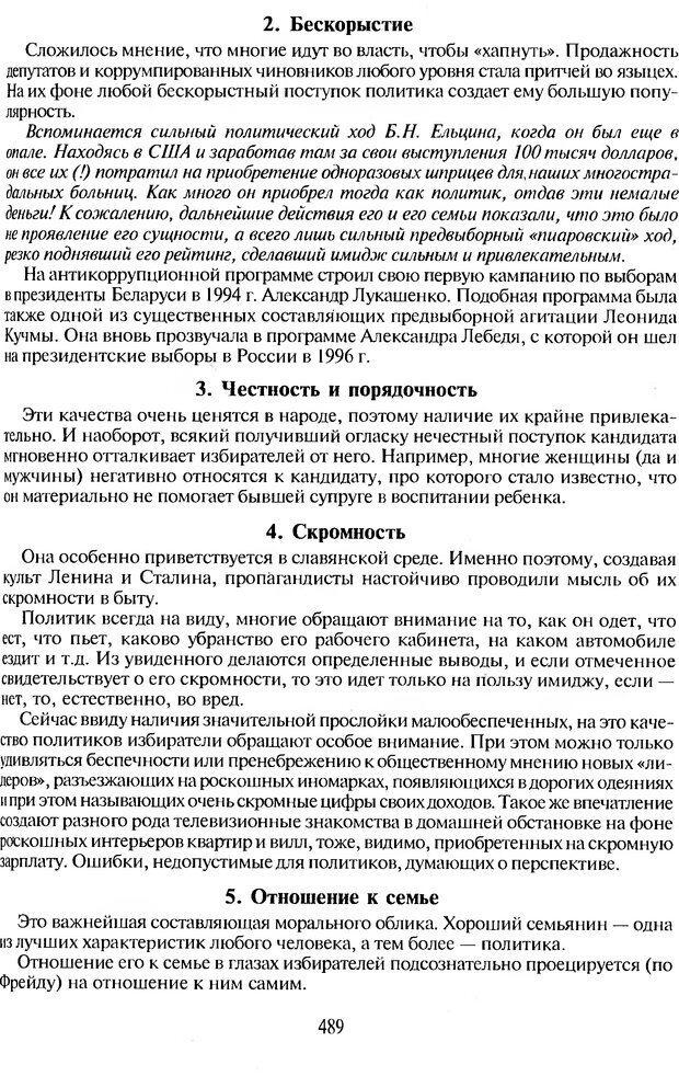 DJVU. Психологическое влияние. Шейнов В. П. Страница 489. Читать онлайн