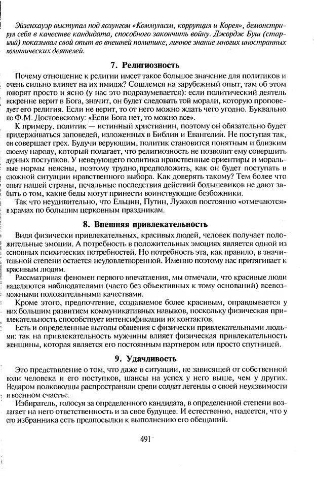 DJVU. Психологическое влияние. Шейнов В. П. Страница 491. Читать онлайн