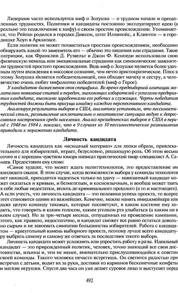DJVU. Психологическое влияние. Шейнов В. П. Страница 492. Читать онлайн