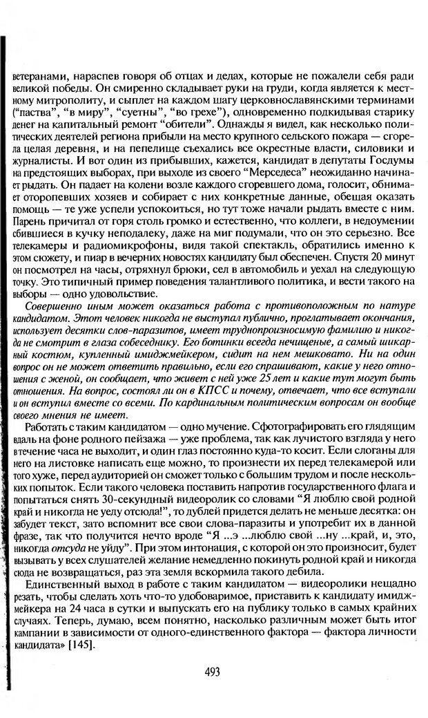 DJVU. Психологическое влияние. Шейнов В. П. Страница 493. Читать онлайн