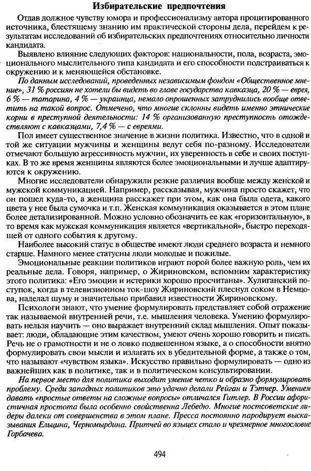DJVU. Психологическое влияние. Шейнов В. П. Страница 494. Читать онлайн