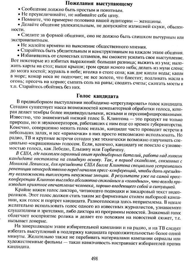 DJVU. Психологическое влияние. Шейнов В. П. Страница 498. Читать онлайн
