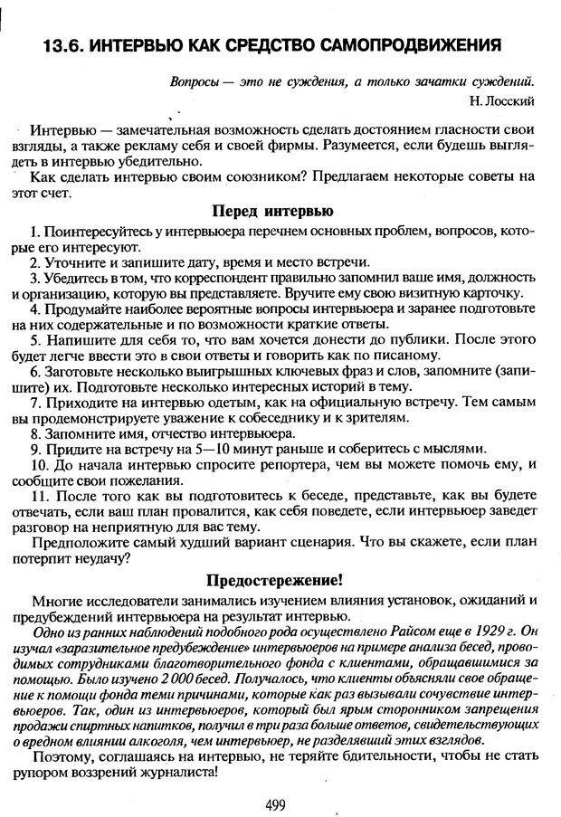DJVU. Психологическое влияние. Шейнов В. П. Страница 499. Читать онлайн