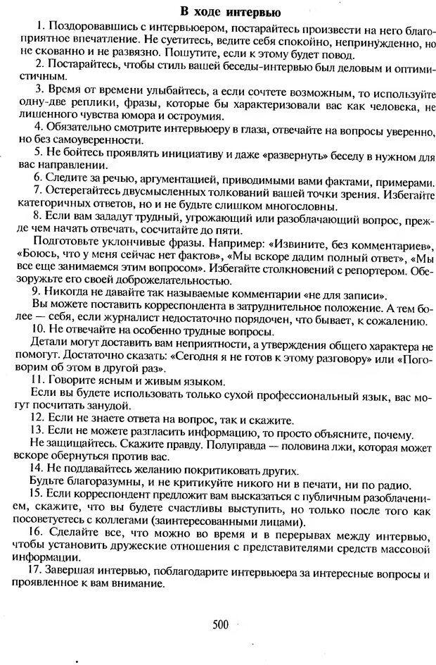 DJVU. Психологическое влияние. Шейнов В. П. Страница 500. Читать онлайн