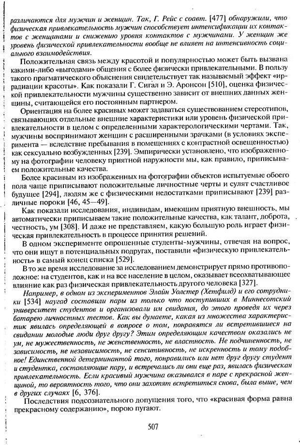 DJVU. Психологическое влияние. Шейнов В. П. Страница 507. Читать онлайн