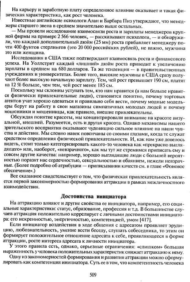 DJVU. Психологическое влияние. Шейнов В. П. Страница 509. Читать онлайн