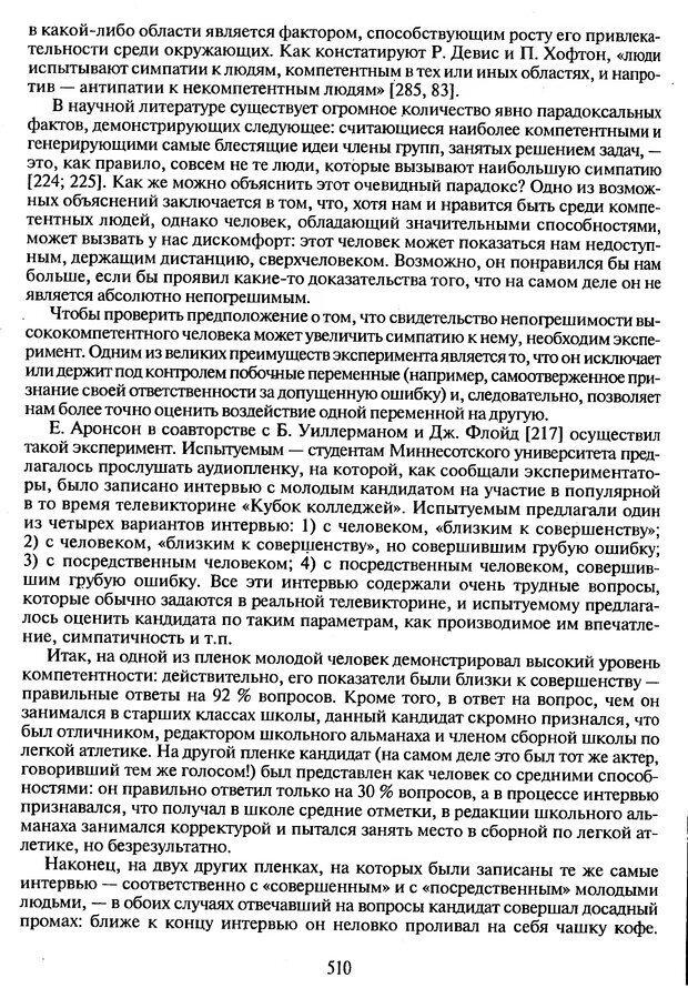DJVU. Психологическое влияние. Шейнов В. П. Страница 510. Читать онлайн
