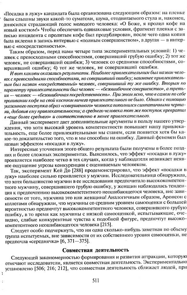 DJVU. Психологическое влияние. Шейнов В. П. Страница 511. Читать онлайн