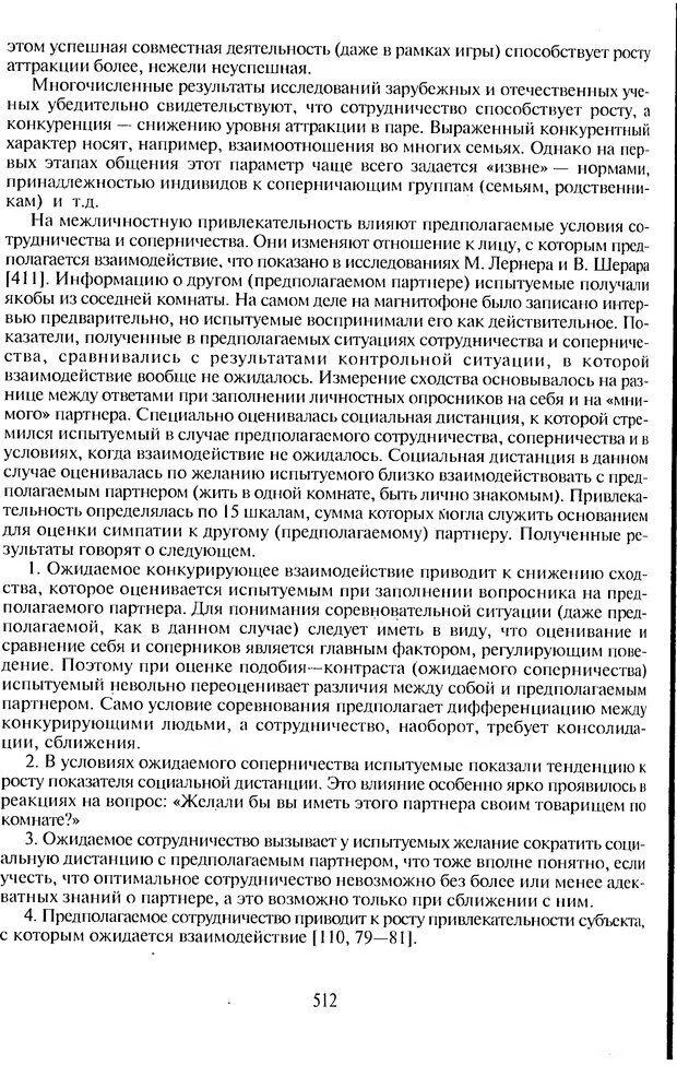 DJVU. Психологическое влияние. Шейнов В. П. Страница 512. Читать онлайн