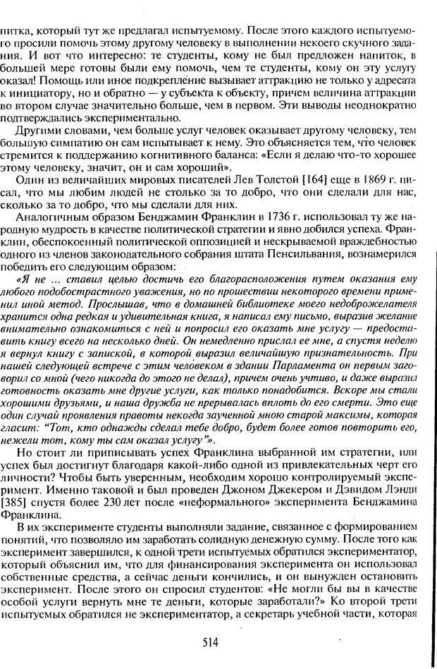 DJVU. Психологическое влияние. Шейнов В. П. Страница 514. Читать онлайн