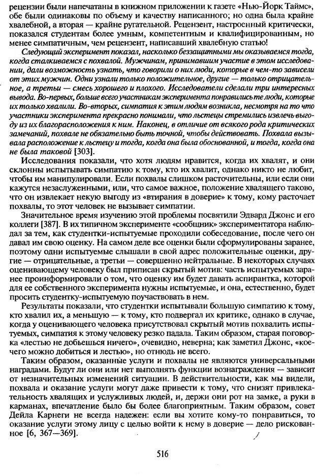 DJVU. Психологическое влияние. Шейнов В. П. Страница 516. Читать онлайн