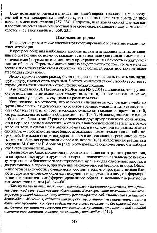 DJVU. Психологическое влияние. Шейнов В. П. Страница 517. Читать онлайн