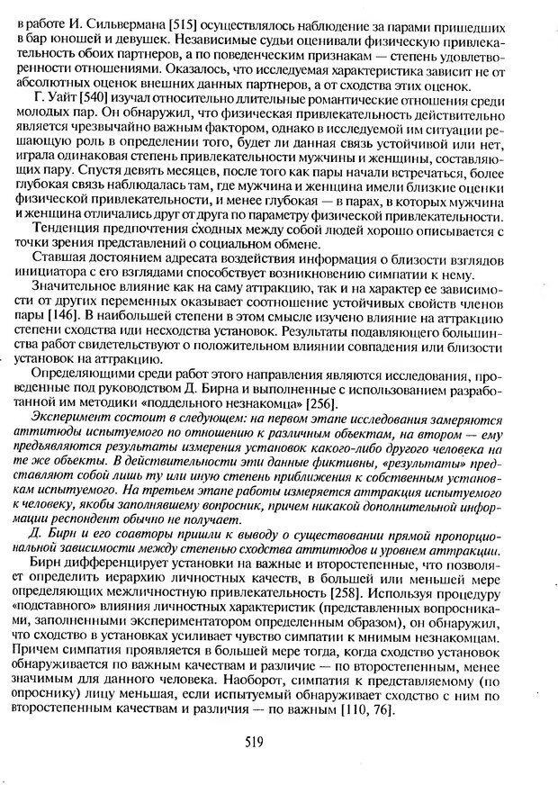 DJVU. Психологическое влияние. Шейнов В. П. Страница 519. Читать онлайн