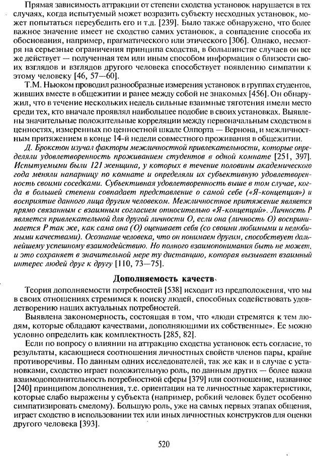 DJVU. Психологическое влияние. Шейнов В. П. Страница 520. Читать онлайн