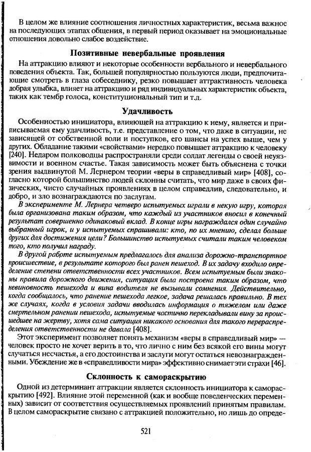 DJVU. Психологическое влияние. Шейнов В. П. Страница 521. Читать онлайн