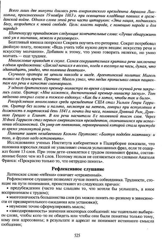DJVU. Психологическое влияние. Шейнов В. П. Страница 525. Читать онлайн